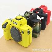 相機皮套-索尼A73 A7RM3 A7R3 III A73 A7M3 A7III微單相機硅膠套 保護皮套 糖糖日繫