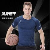 緊身衣男運動短袖健身上衣T恤跑步籃球速干彈力打底 AD921『伊人雅舍』