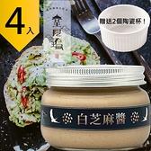 皇阿瑪-白芝麻醬 300g/瓶 (4入) 贈送2個陶瓷杯! 芝麻醬 拌醬 醬料 火鍋沾醬 饅頭醬