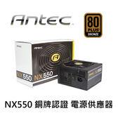 Antec 安鈦克 NX550 550W 銅牌認證 電源供應器
