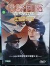 挖寶二手片-0B04-154-正版DVD-電影【情歸何處】-齊雅拉馬斯楚安尼(直購價)