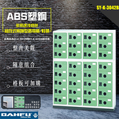 SY-K-3042B ABS塑鋼門多用途淺綠色組合式無鎖型置物櫃/鞋櫃 辦公用品 收納櫃 書櫃 組合櫃 大富