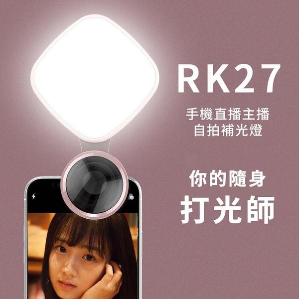 現貨 隆客色 RK27鏡頭補光燈 手機直播 打光燈 廣角 魚眼 二合一 自拍補光燈 三擋調節 美顏燈