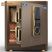 保險櫃家用指紋3C認證45cm小型保險箱家用辦公全鋼入牆   WD聖誕節快樂購