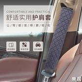 汽車護肩套 加長柔軟夏季安全帶套車用保險帶套四季通用一對裝【快速出貨】
