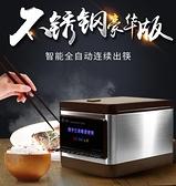 筷子消毒機 盛京綠園全自動筷子消毒機商用餐廳飯店不銹鋼款微電腦智能筷子盒 風馳