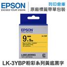 EPSON C53S653404 LK-3YBP 粉彩系列 黃底黑字 標籤帶 (寬度9mm) /適用 LW-200KT/LW-400/LW-K600