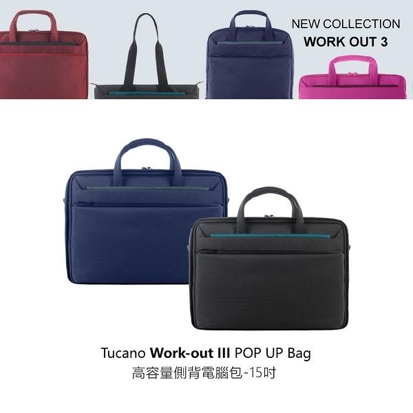【94號鋪】TUCANO 經典暢銷系列WORK_OUT III 高容量側背包MB 15吋 WO3U-MB15(黑/藍兩色可選)