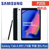 【福利品】Samsung Galaxy Tab A 8吋 【送保貼】 八核心 平板 (含S-Pen) P205 LTE版