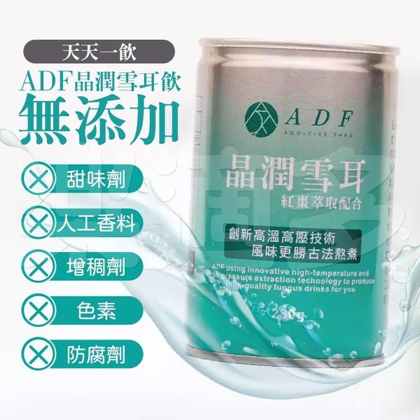 【6入/組】ADF晶潤雪耳 280ml/罐【超取限2組!不可與其他商品合併出貨】
