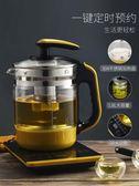 養生壺全自動加厚玻璃電煮茶壺迷你多功能花茶黑茶煮茶器熱燒水壺 IGO