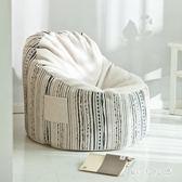 懶人沙發豆袋棉麻小戶型整裝臥室陽臺單人迷你北歐現代簡約椅子 QQ24048『MG大尺碼』
