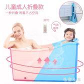 可折疊成人全身家用塑料泡澡桶大人兒童加厚浴盆浴缸沐浴洗澡 桶JA9390『毛菇小象』