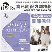 *KING*Heal Pet喜兒寶 關節保健-配方顆粒粉 犬貓專用 30包/盒 (2.5g/包)