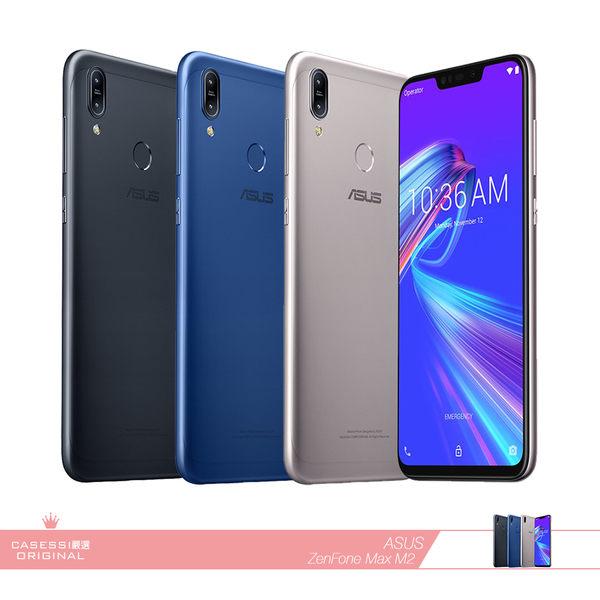 ASUS 華碩 ZenFone Max M2 (4GB/64GB) ZB633KL 全螢幕電力怪獸【送鋼化保貼+保護套】