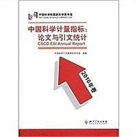 簡體書-十日到貨 R3YY【中國科學計量指標;論文與引文統計(2010年卷)】 9787513005838 知識產權
