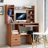 書桌 電腦臺式桌家用帶書架書桌組合書柜一體簡易學生簡約臥室寫字桌子