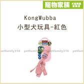 寵物家族-KongWubba 小型犬玩具-紅色