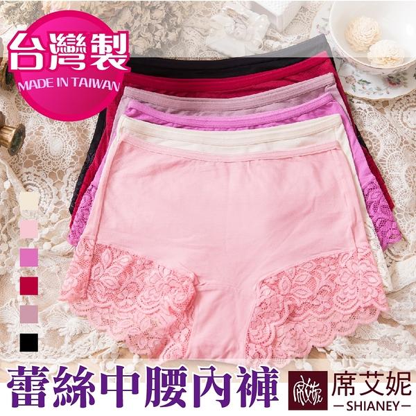 女性蕾絲中腰內褲 蕾絲 性感 貼身 台灣製造 No.8813-席艾妮SHIANEY