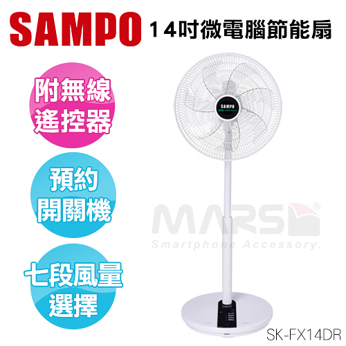 【marsfun火星樂】SAMPO 聲寶 14吋 ECO智能溫控節能立扇 SK-FX14DR 電風扇 節能扇 立扇 無線遙控