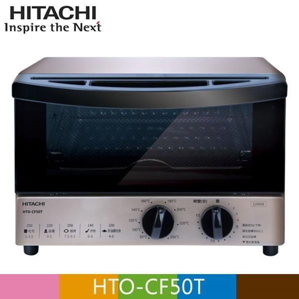 【南紡購物中心】HITACHI日立 12公升溫控烤箱HTO-CF50T