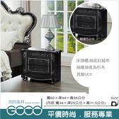《固的家具GOOD》100-3-AT 908型床頭櫃/黑色/單只【雙北市含搬運組裝】