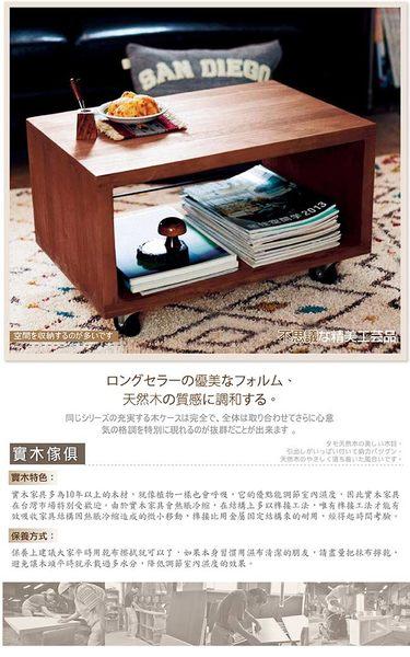 【桐趣】木澤學實木几&電視櫃?幅60cm