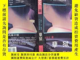二手書博民逛書店罕見孽獄Y194791 賀景文 中國社會出版社 出版1995