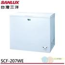 限區配送+基本安裝*SANLUX 台灣三洋 207公升節能臥式冷凍櫃 SCF-207WE
