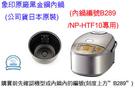 ◤公司貨◢象印B289原廠原裝內鍋黑金剛。專用機型NP-HTF10〝免運費〞(((這是賣內鍋喔!!)))