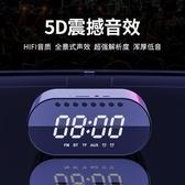 智慧音箱 無線迷你音響藍芽微信收錢提示便攜插卡低音炮家用小型3d環繞手機音箱 【米家科技】