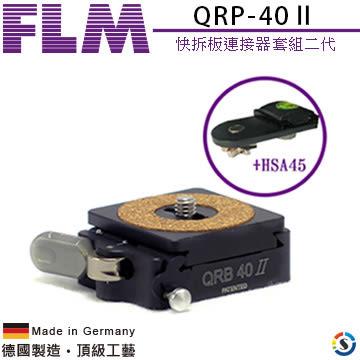 ★百諾展示中心★FLM快拆板連接器套組二代 QRP-40Ⅱ(水平儀可拆卸)