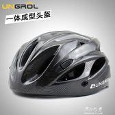 機車頭盔UNGROL一體成型自行車騎行頭盔男女山地車安全帽公路車騎行裝備 伊莎公主
