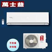 新規格CSPF更省電【萬士益冷氣】3.6KW 6~8坪 一對一變頻冷暖《MAS/RA-36MVH》一級省電 全機3年保固