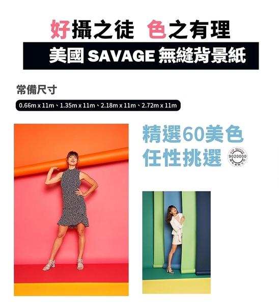 【EC數位】Savage 美國 2.18M x 11M 64-93號 無縫背景紙 色彩均勻 不反光 直播 攝影 佈景