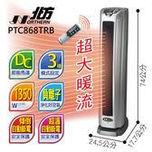 北方 直立式陶瓷遙控電暖器 PTC868TRB 全新款熱風增量30% ( PTC868TRD 後續新款) 北方電暖器