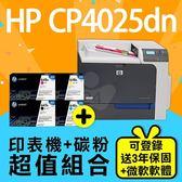 【印表機+碳粉延長保固組】HP CP4025dn 商用網路雙面彩色雷射印表機+CE260A~CE263A 原廠1黑3彩