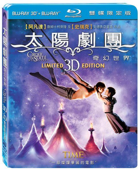 太陽劇團:奇幻世界 3D附2D 雙碟版 藍光BD 正式版 Cirque du Soleil: Worlds Away (音樂影片購)
