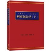 刑事訴訟法(上)(5版)