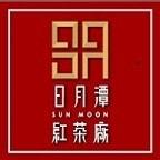 日月潭紅茶廠有限公司