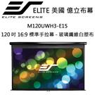 Elite Screens 美國 億立 布幕 【 M120UWH3-E15 】 120吋 16:9 標準手拉幕-玻纖白塑布*