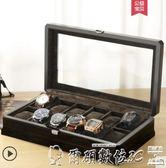 手錶盒茜木質制玻璃手錶盒首飾品手錶收納盒子展示盒箱首飾盒LX爾碩數位