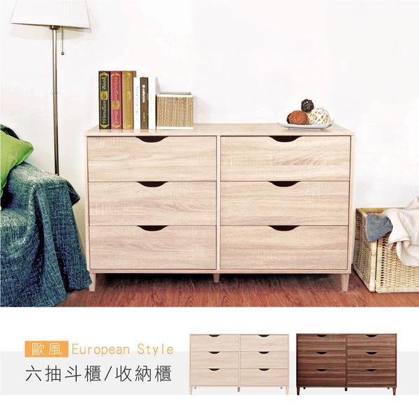 《Hopma》歐風六抽斗櫃(收納櫃/床頭櫃)-二色可選