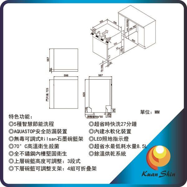 嵌入式洗碗機  DW-321 全嵌式 / 經典型