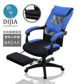 【DIJIA】克萊斯骨腰一體翻轉腳墊款電腦椅/辦公椅(5色任選)藍