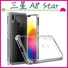 三星 A8 Star 2018版 四角加厚氣墊背蓋 透明手機殼 防摔保護套 TPU手機套 矽膠軟殼 全包邊保護殼
