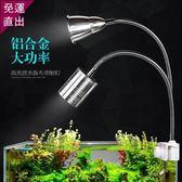 魚缸燈鋁合金魚缸夾燈植物射燈水族箱水草缸海水南美缸防水節能照明架燈