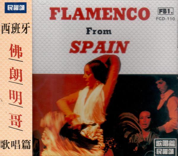 民謠頌 10 佛朗明哥 西班牙 CD (購潮8)