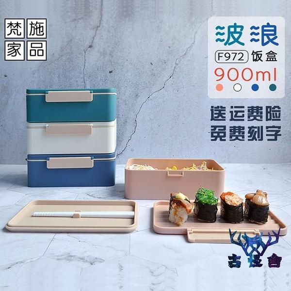 便當盒保溫日式飯盒塑膠帶飯餐具盒簡約個性【古怪舍】