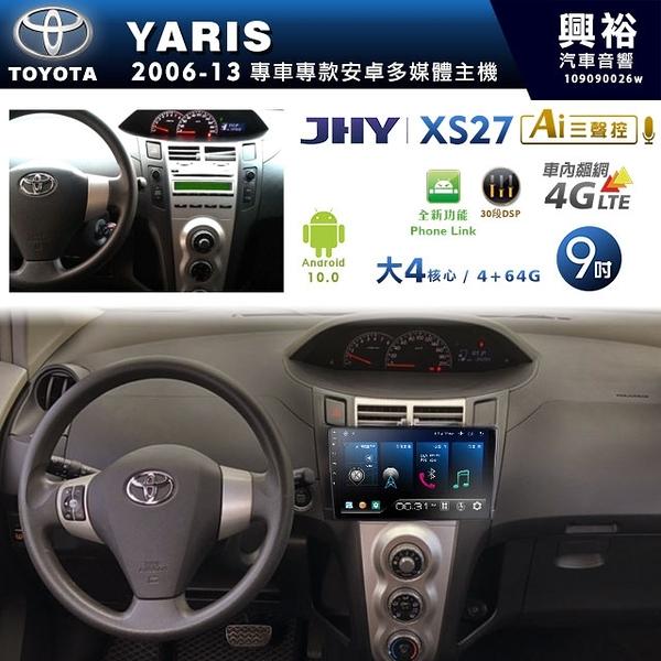 【JHY】2006~13年TOYOTA YARIS專用9吋XS27系列安卓機*Phone Link+送1年4G上網*大4核心4+64